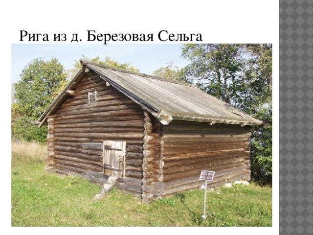 Рига из д. Березовая Сельга