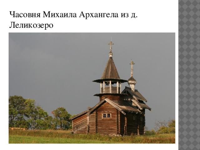 Часовня Михаила Архангела из д. Леликозеро