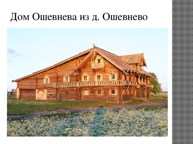Дом Ошевнева из д. Ошевнево