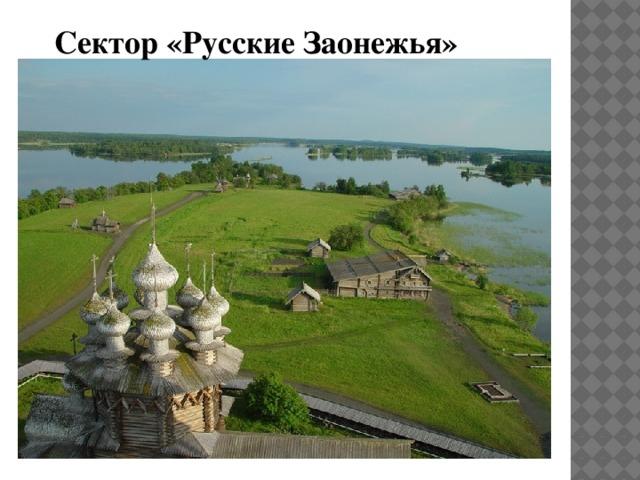Сектор «Русские Заонежья»