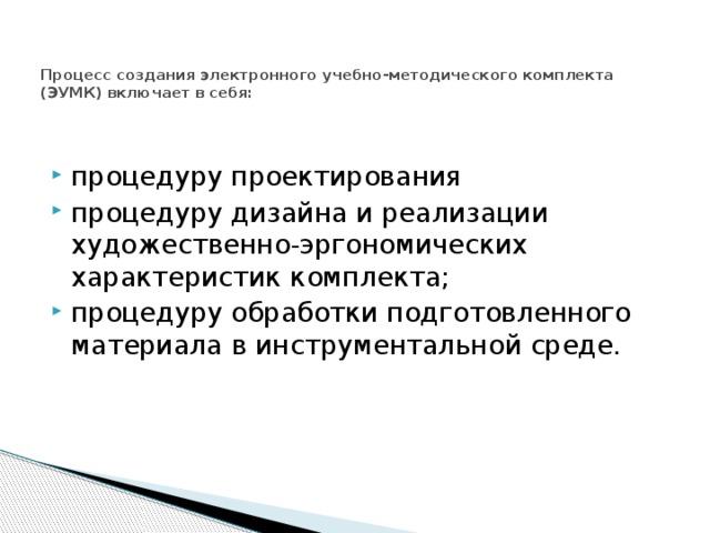 Процесс создания электронного учебно-методического комплекта (ЭУМК) включает в себя: