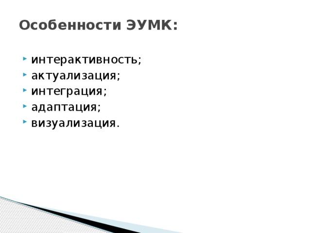 Особенности ЭУМК: