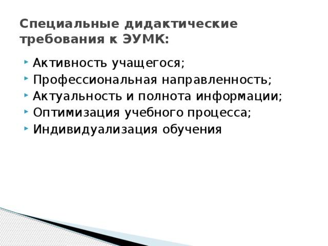 Специальные дидактические требования к ЭУМК:
