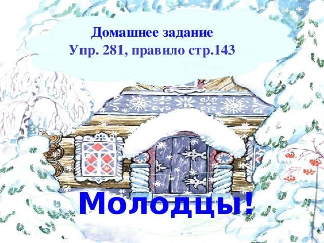 Домашнее задание Упр. 281, правило стр.143 Молодцы!
