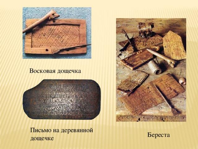 Восковая дощечка Письмо на деревянной дощечке Береста