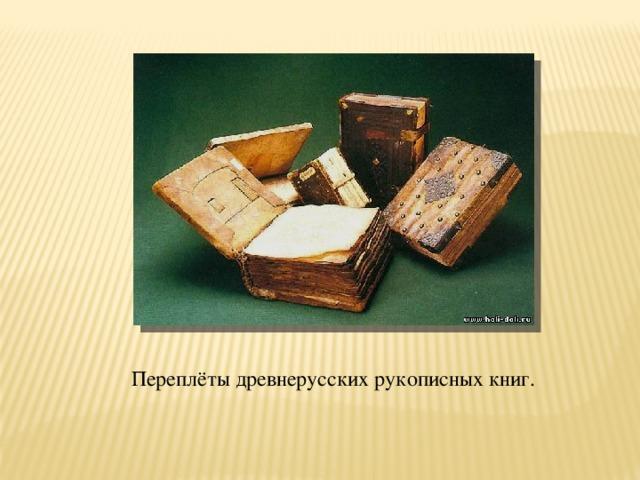 Переплёты древнерусских рукописных книг.
