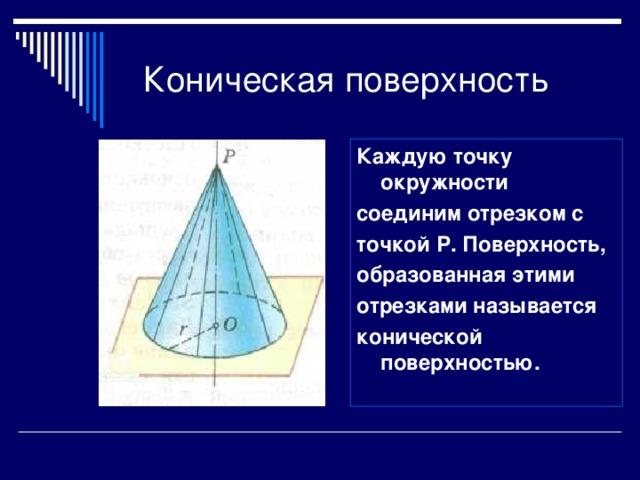 Коническая поверхность Каждую точку окружности соединим отрезком с точкой Р. Поверхность, образованная этими отрезками называется конической поверхностью.