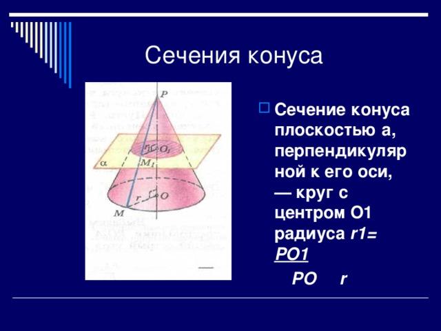 Сечения конуса Сечение конуса плоскостью а, перпендикулярной к его оси, — круг с центром O 1 радиуса r 1= PO 1  PO r