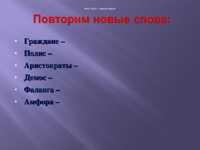 МОУ ООШ с. Малый Мелик Граждане – Полис – Аристократы – Демос – Фаланга – Амфора –