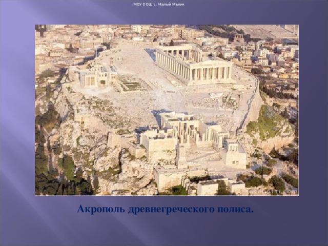 МОУ ООШ с. Малый Мелик Акрополь древнегреческого полиса.