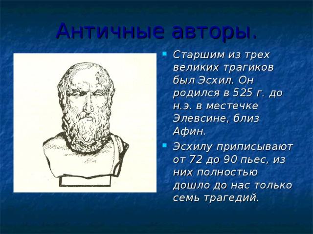Античные авторы.