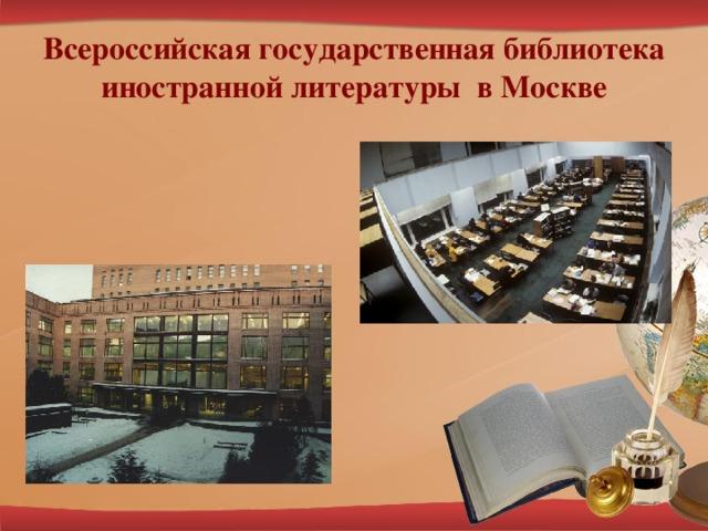 Всероссийская государственная библиотека иностранной литературы в Москве