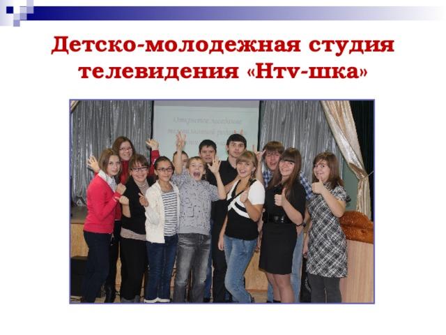 Детско-молодежная студия телевидения «Нтv-шка»
