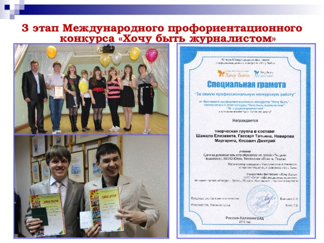 3 этап Международного профориентационного конкурса «Хочу быть журналистом»