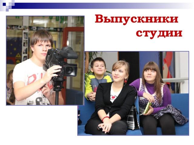 Выпускники  студии