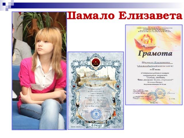 Шамало Елизавета