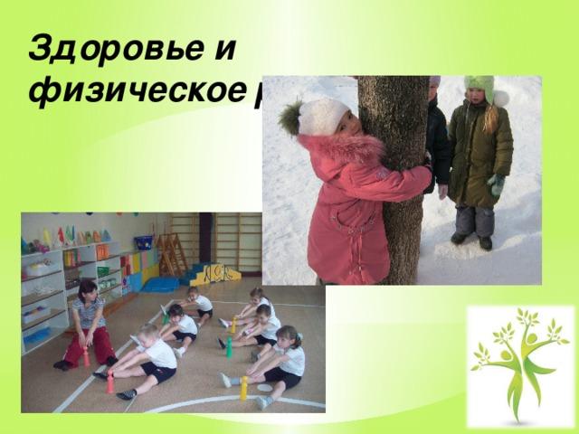 Здоровье и физическое развитие
