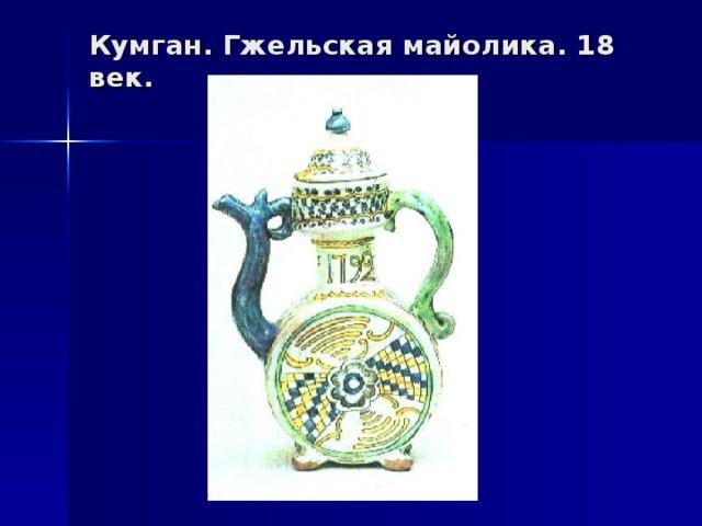 Кумган. Гжельская майолика. 18 век.