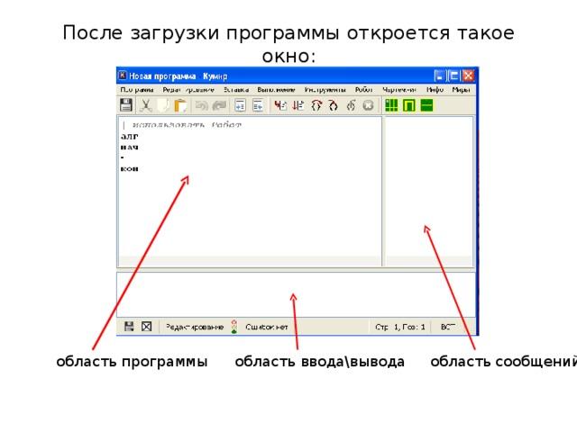 После загрузки программы откроется такое окно: область программы область ввода\вывода область сообщений