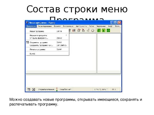 Состав строки меню Программа Можно создавать новые программы, открывать имеющиеся, сохранять и распечатывать программу.