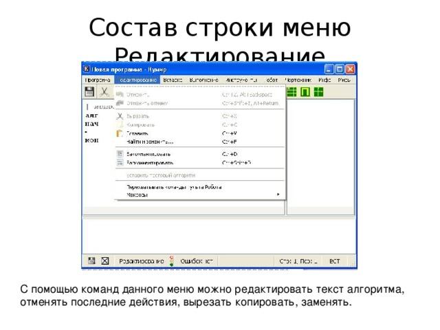 Состав строки меню Редактирование С помощью команд данного меню можно редактировать текст алгоритма, отменять последние действия, вырезать копировать, заменять.