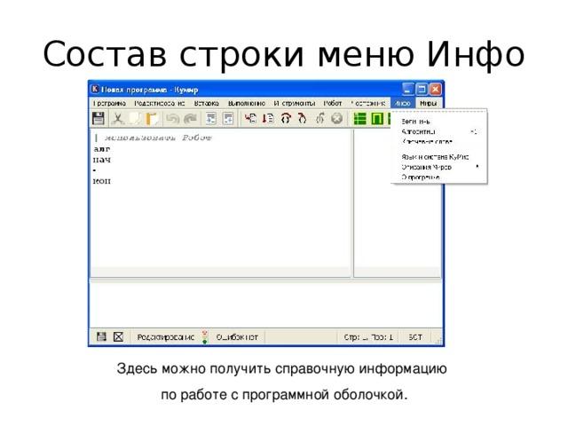 Состав строки меню Инфо Здесь можно получить справочную информацию по работе с программной оболочкой.