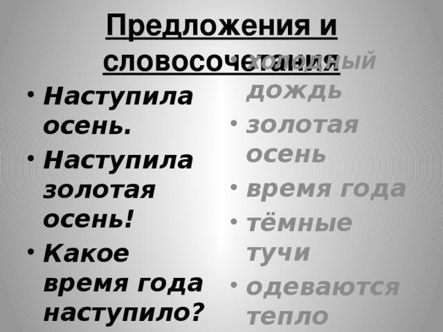Предложения и словосочетания