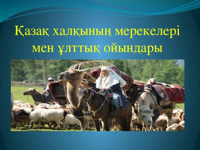 Қазақ халқының мерекелері мен ұлттық ойындары