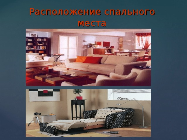 Расположение спального места