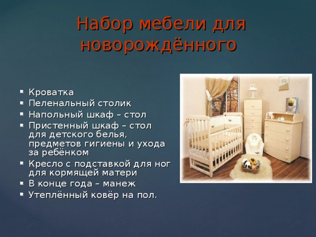 Набор мебели для новорождённого