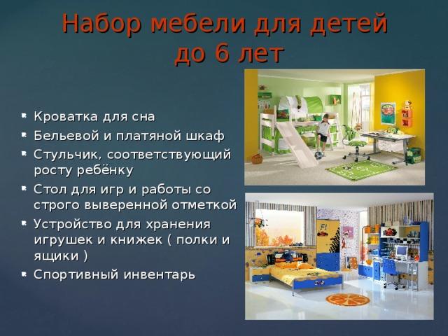 Набор мебели для детей  до 6 лет