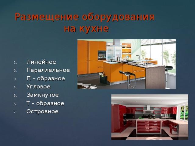 Размещение оборудования  на кухне