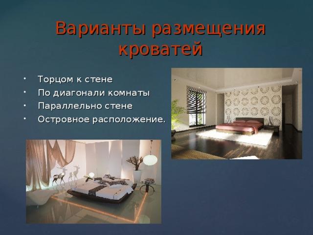Варианты размещения кроватей