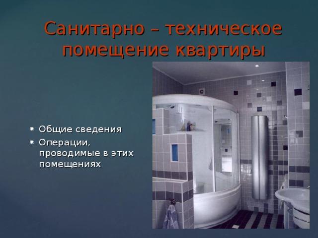 Санитарно – техническое помещение квартиры