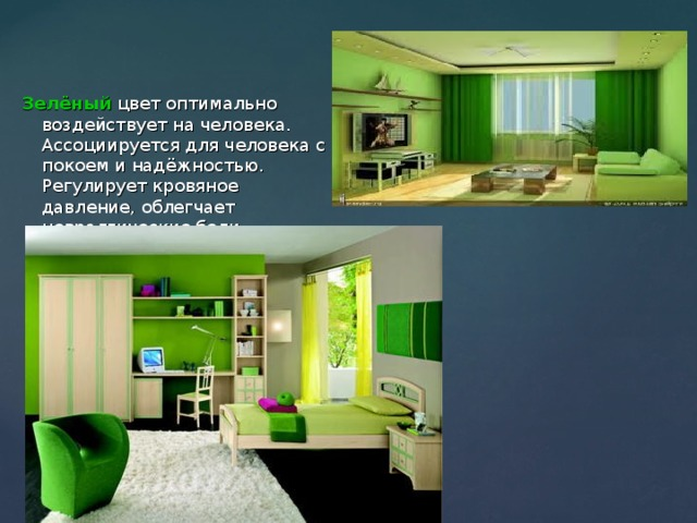 Зелёный  цвет оптимально воздействует на человека. Ассоциируется для человека с покоем и надёжностью. Регулирует кровяное давление, облегчает невралгические боли.