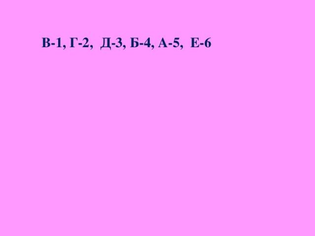 В-1, Г-2, Д-3, Б-4, А-5, Е-6