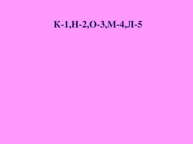 К-1,Н-2,О-3,М-4,Л-5