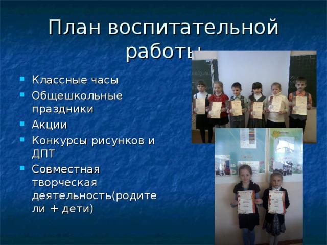 Классные часы Общешкольные праздники Акции Конкурсы рисунков и ДПТ Совместная творческая деятельность(родители + дети)