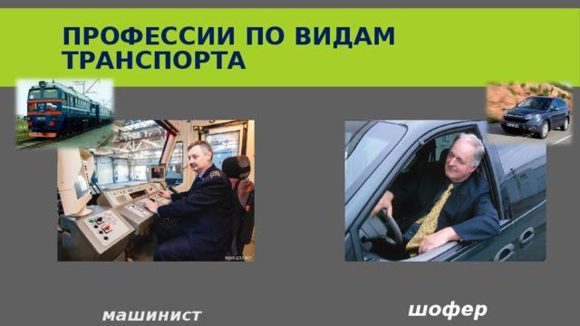 ПРОФЕССИИ ПО ВИДАМ ТРАНСПОРТА шофер машинист