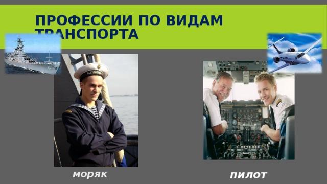 ПРОФЕССИИ ПО ВИДАМ ТРАНСПОРТА пилот моряк