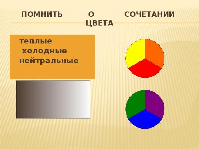 Помнить о сочетании  цвета