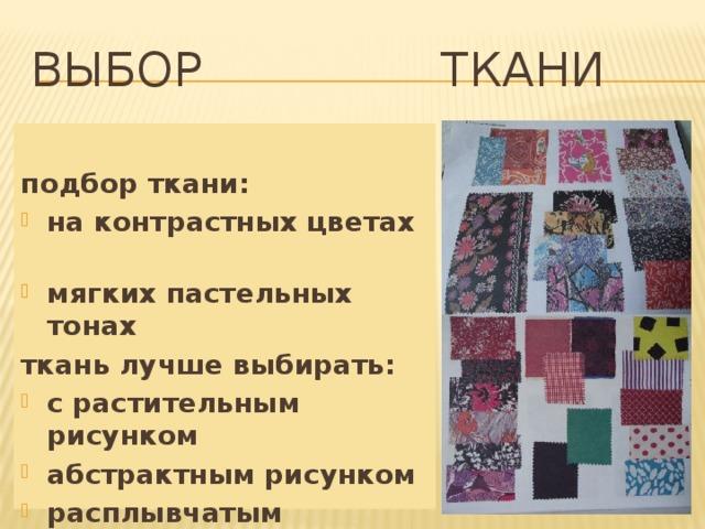 Выбор ткани  подбор ткани: на контрастных цветах мягких пастельных тонах ткань лучше выбирать: