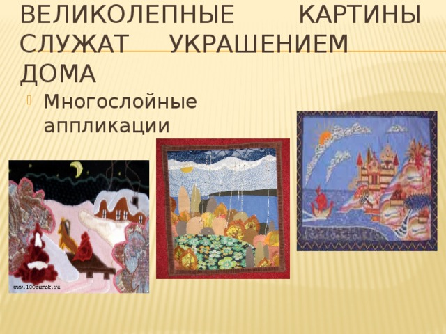 Великолепные картины служат украшением дома