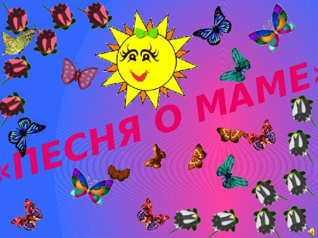 «ПЕСНЯ О МАМЕ»