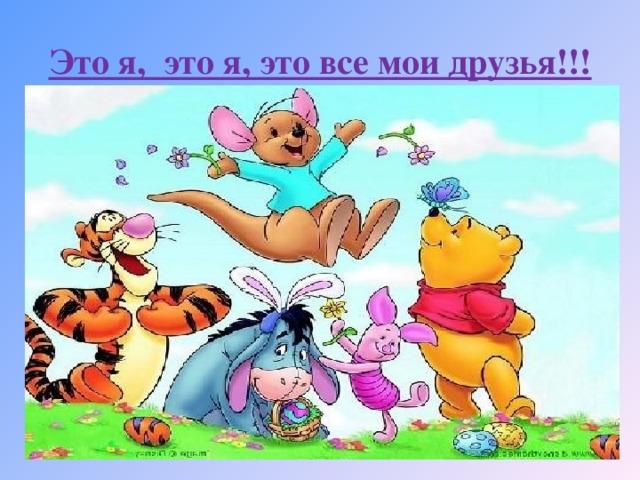 Это я, это я, это все мои друзья!!!