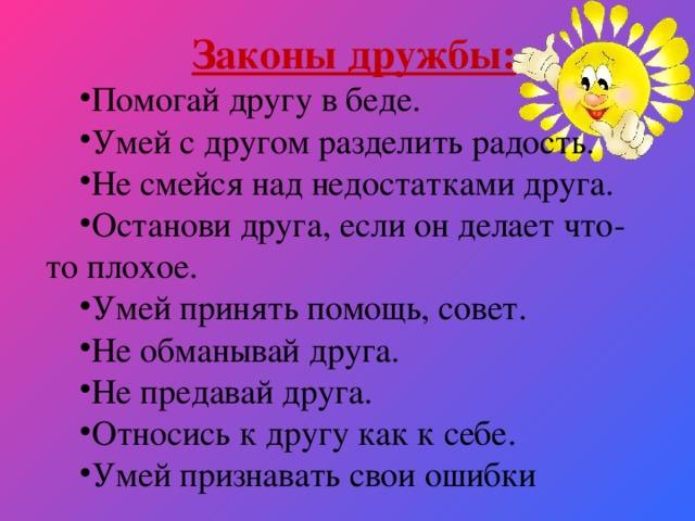 Законы дружбы: