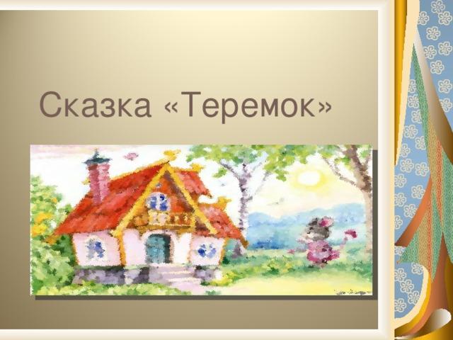 Сказка «Теремок»
