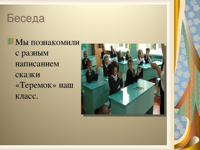 Мы познакомили с разным написанием сказки «Теремок» наш класс.
