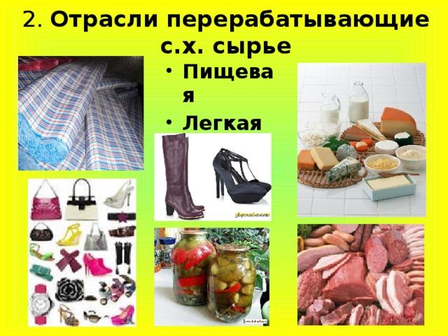 2. Отрасли перерабатывающие с.х. сырье Пищевая Легкая