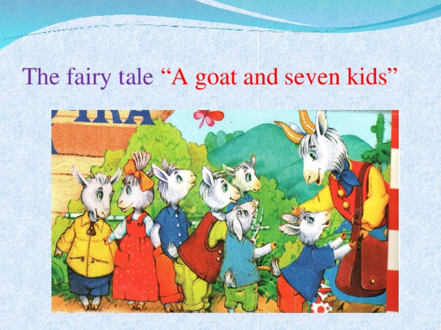 """The fairy tale """"A goat and seven kids"""""""